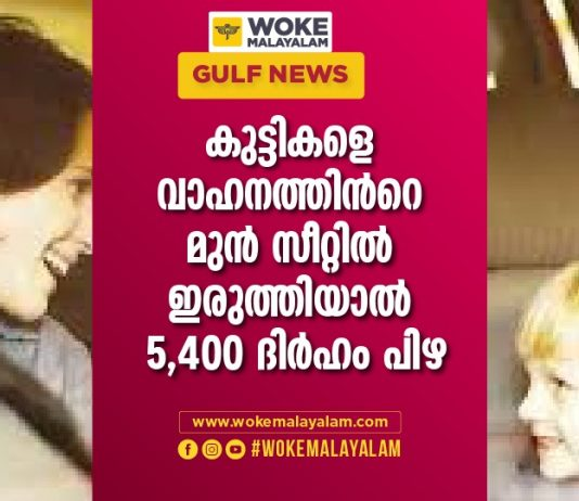 5400 fine will be imposed if children below 10 years are allowed to sit in front seat of a vehicle