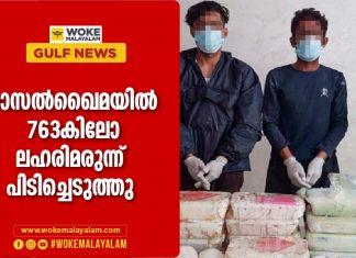 763 kg drugs seized from Ras al Khaimah drugs department