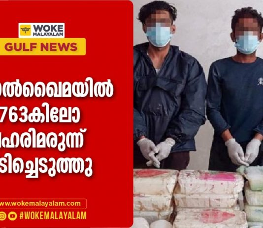 763 kg drugs seized from Ras al Khaimah drugs department