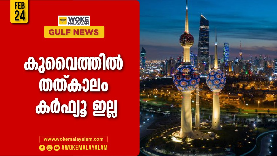 Curfew will not be imposed in Kuwait