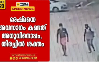 Idukki Reshma death case CCTV visuals out police still investigation