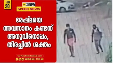 Idukki Reshma death case CCTV visuals out police still investigation