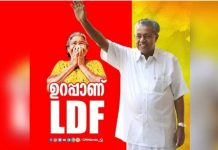 LDF Tagline for election
