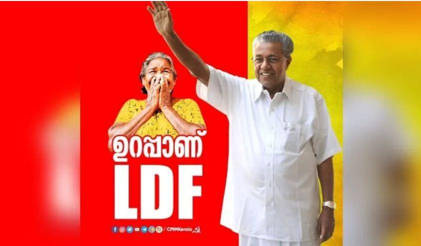 LDF Tagline for election