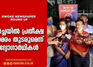 PSC Rank Holders meet media After Discussion With Government Representatives