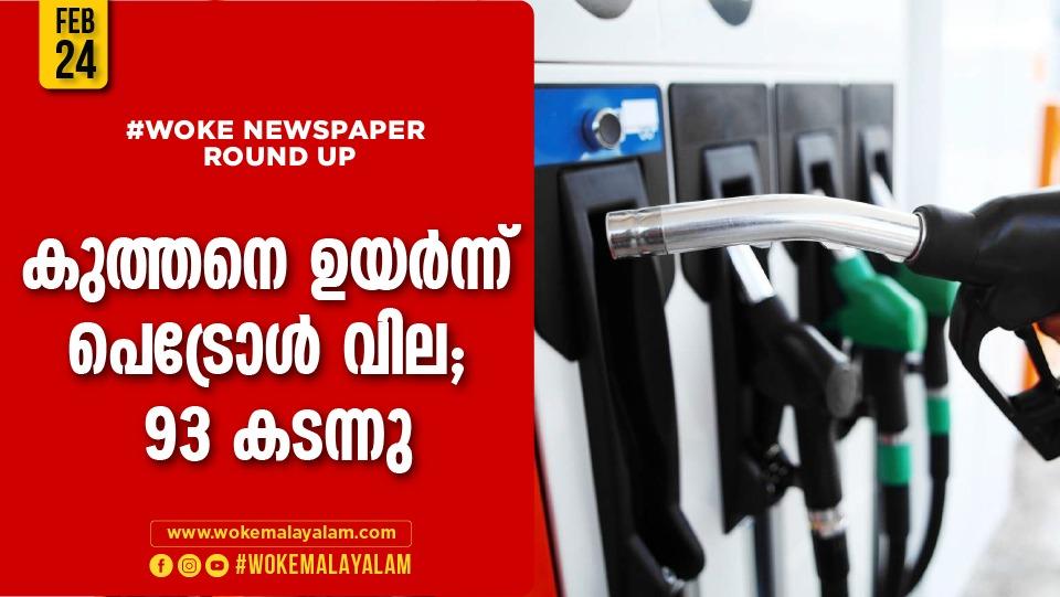 Petrol price Hike today
