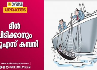 Ramesh Chennithala produces more proof in trawling allegations