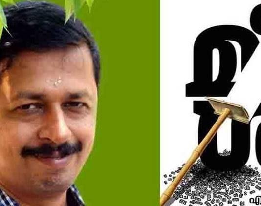 S Hareesh's Meesha novel