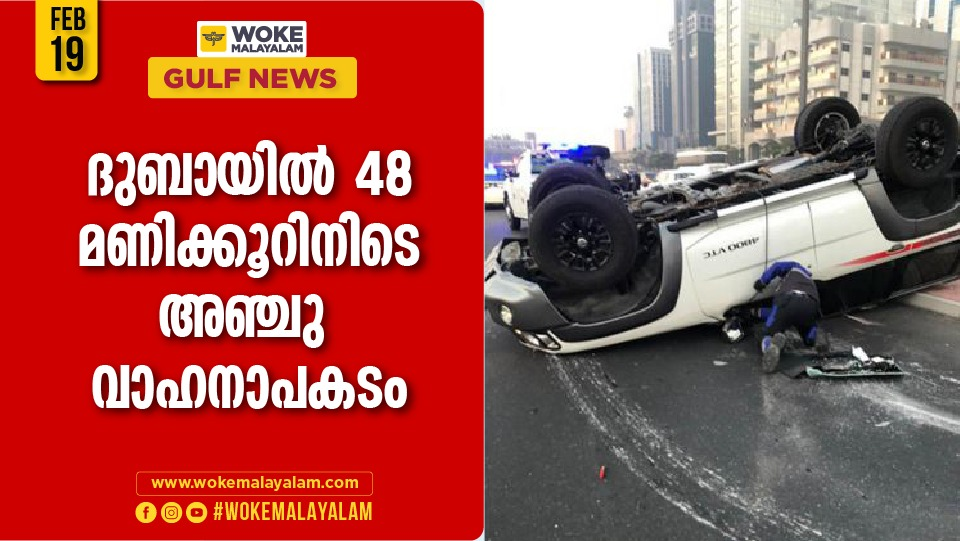five accidents in last 48 hours in Dubai