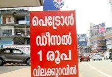 petrol pump owner decrease fuel price in thodupuzha