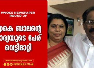 Ak Balan and Dr Jameela