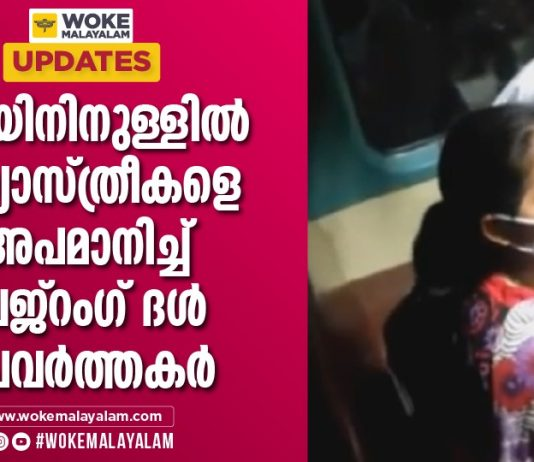 Bajrangdal workers Harrassing Nuns
