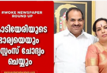 Customs to question Vinodini Kodiyeri in Gold smuggling case