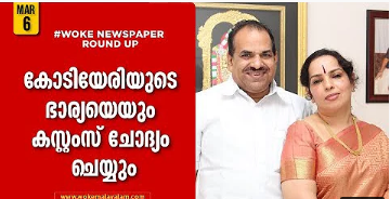 Customs to question Vinodini Kodiyeri in Gold smuggling case