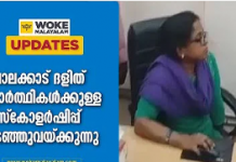 Dalit students scholarship denied in Palakkad