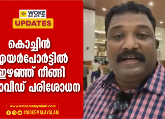 Kochin international airport not proper covid test