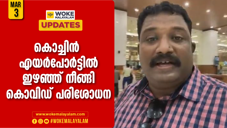 Kochin international airport not proper covid test