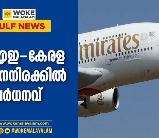UAE- Kerala air fare hiked again