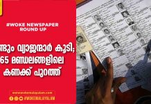doubling of voters in 51 more constituencies reported