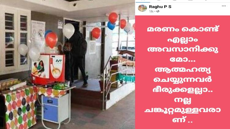 kalamassery police officer suicide threat