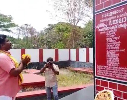 sandeep vachaspati arrived punnapra vayalar memorial leading controversy