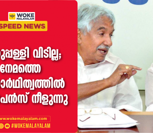 will contest from Puthuppally constitution says Oommen Chandy