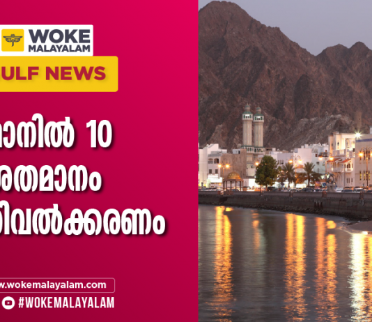 Oman On Course To Providing Employment To All Citizens