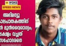Abhimanyu murder case culprit statement recorded by police