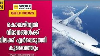 commercial flight services from India not allowed in Kuwait