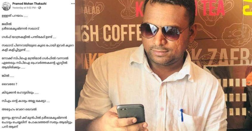 cyber attack against pramod mohan thakazhy