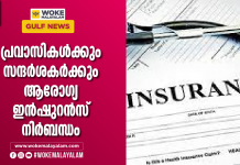 health insurance mandatory for all visa holders