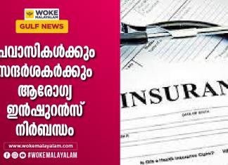 health insurance mandatory for all visa holders