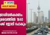 Kuwait To Strengthen Nationalisation