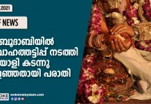 Complaint against Keralite for Marriage Fraud