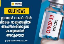 Indian vaccine- Uncertainty in approval by foreign countries