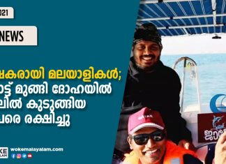 Malayalees as saviors; Rescued 3 people stranded at sea after boat sank in Doha
