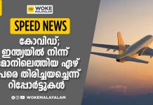Seven covid positive indians flying to oman sent back