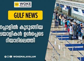 Stranded passengers in Nepal including Keralites reach Riyadh