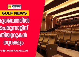 Kuwait to open cinemas from Ramdan