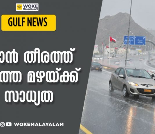 Heavy Rainfall predicted in Oman coast