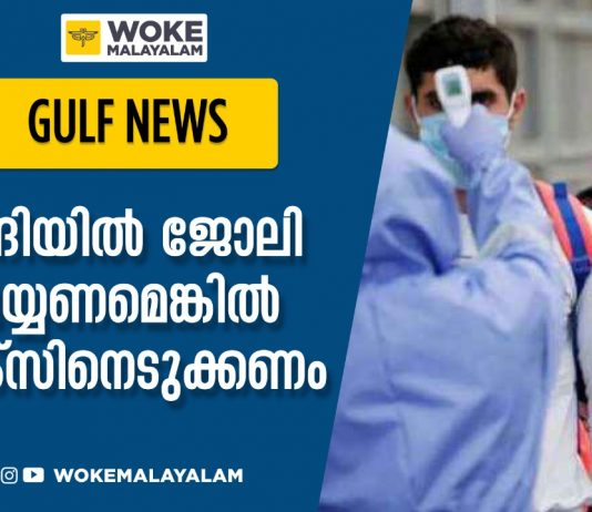 Saudi makes vaccination must to work in country