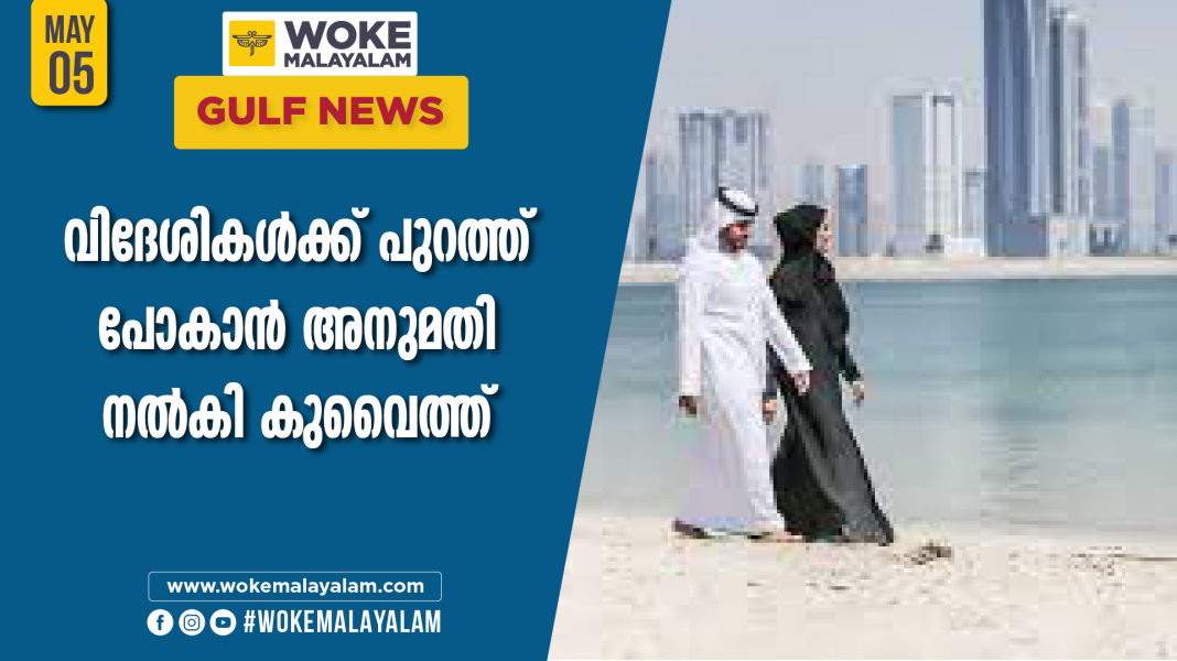 Kuwait permits foreign nationals to travel abroad