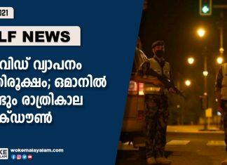 Covid spread extreme; Night lockdown again in Oman