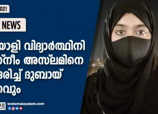 Dubai newspaper honors Malayalee student Tasneem Aslam