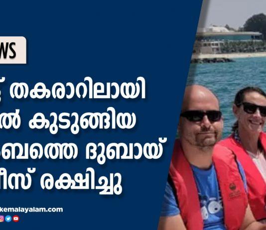 Dubai police rescue family stranded at boat wreck