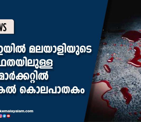 Murder in supermarket owned by a Keralite in UAE