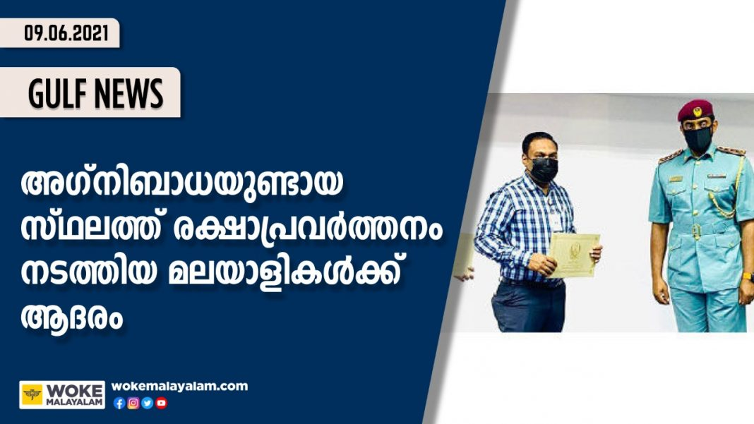 Tribute to the Malayalees who carried out rescue operations at the site of the fire