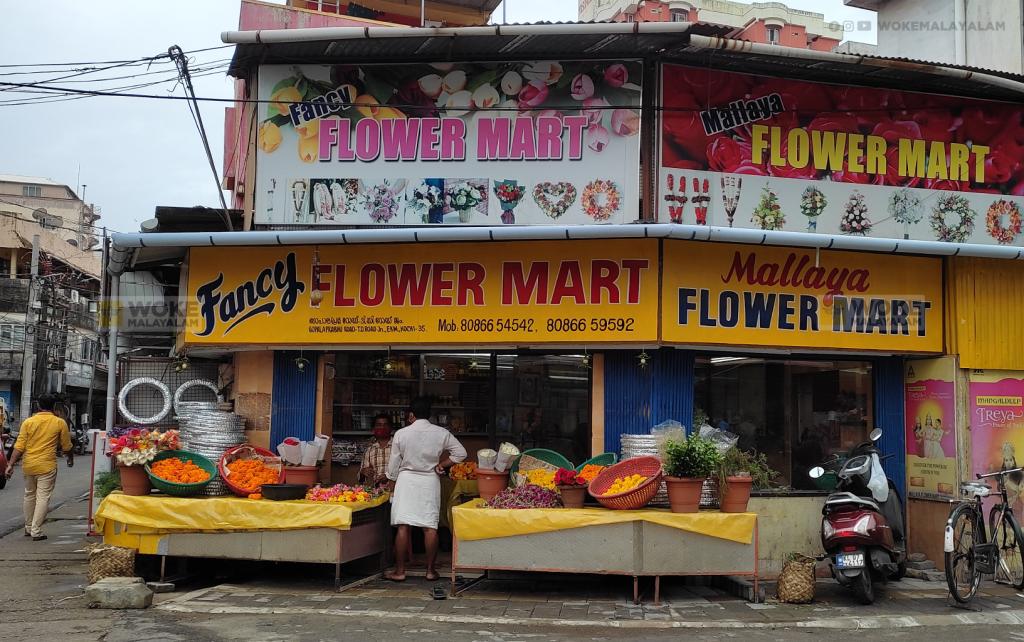 പൂക്കാരമുക്ക് പ്രവർത്തിക്കുന്ന ഫ്ലവർമാർട്ട് എന്ന പൂക്കട Flower Junction Kochi (c) Woke Malayalam