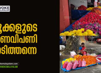 പൂക്കളുടെ ഓണവിപണി വാടിത്തന്നെParamara Road, Ernakulam (c) Woke Malayalam