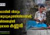പനമ്പള്ളി നഗർ ബസ് സ്റ്റോപ്പിൽ ചെറിയ രണ്ട് ടാർപ്പായകൾ വലിച്ച് കെട്ടി ചെരുപ്പ്കുത്തിയായി ജീവിതം നയിക്കുന്ന കണ്ണൻ. Kannan K, Cobbler at Manorama Junction, Kochi (c) Woke Malayalam